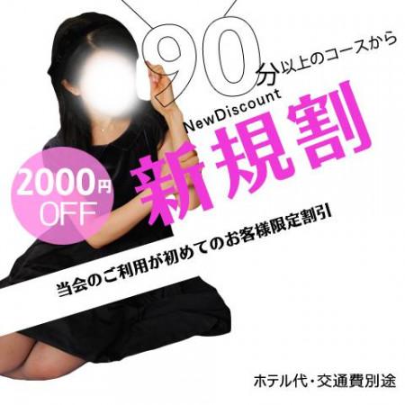 姫路人妻援護会の☆新規割☆当店のご利用が初めての方限定★