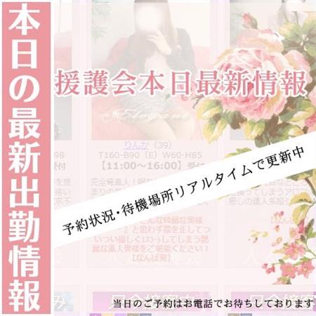 姫路人妻援護会 デリヘル 姫路 リアルタイムで更新中!援護会本日最新情報のリアルタイム情報