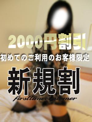 姫路人妻援護会 デリヘル 姫路 当店の利用が初めての方限定!!!のリアルタイム情報