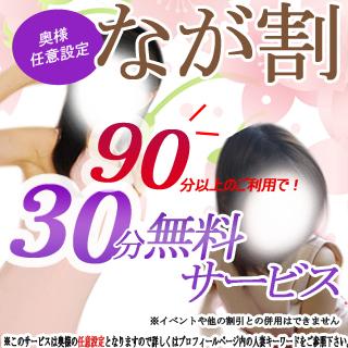 姫路人妻援護会 デリヘル 姫路 【なが割】90分以上のコースから30分無料サービスのリアルタイム情報