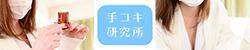 手コキ研究所 大阪店(谷九(谷町九丁目)/待ち合わせ)のお店情報を見る