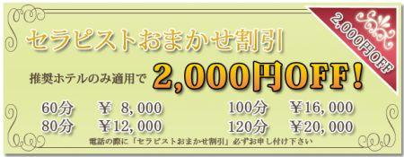 NADIA心斎橋店のセラピストおまかせ割引