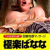 極楽ばなな大阪店 待ち合わせ 日本橋・千日前 割引クーポン