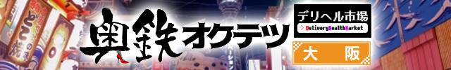 奥鉄 オクテツ 大阪