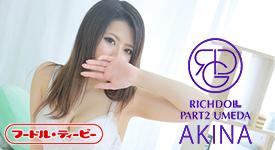 リッチドール パート2梅田 梅田 ファッションヘルス あきな グラビア