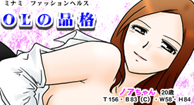 OLの品格 クラブアッシュ 難波・心斎橋 ファッションヘルス 体験漫画