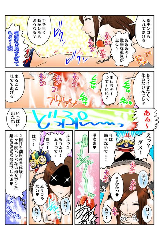 「神戸痴女性感フェチ倶楽部」の体験漫画