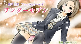 ワンダーセブン 神戸・三宮 ファッションヘルス 体験漫画
