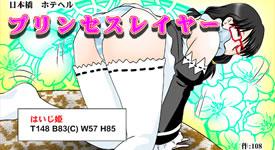 プリンセスレイヤー 日本橋・千日前 ホテヘル 体験漫画