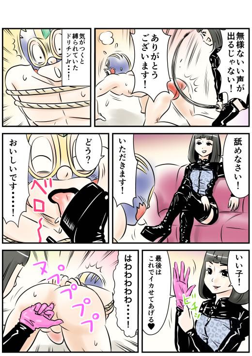 「Neo-Alice(ネオ・アリス)」の体験漫画