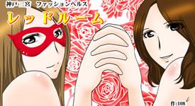 レッドルーム 神戸・三宮 ファッションヘルス 体験漫画