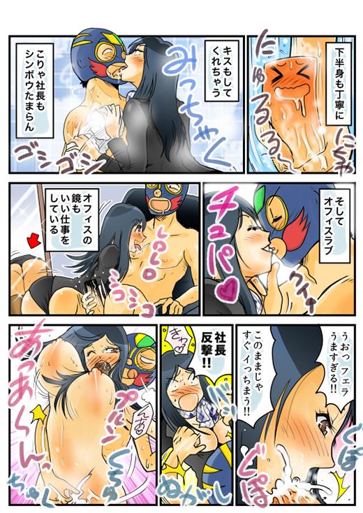 「秘書の品格 クラブアッシュ ヴァリエ」の体験漫画