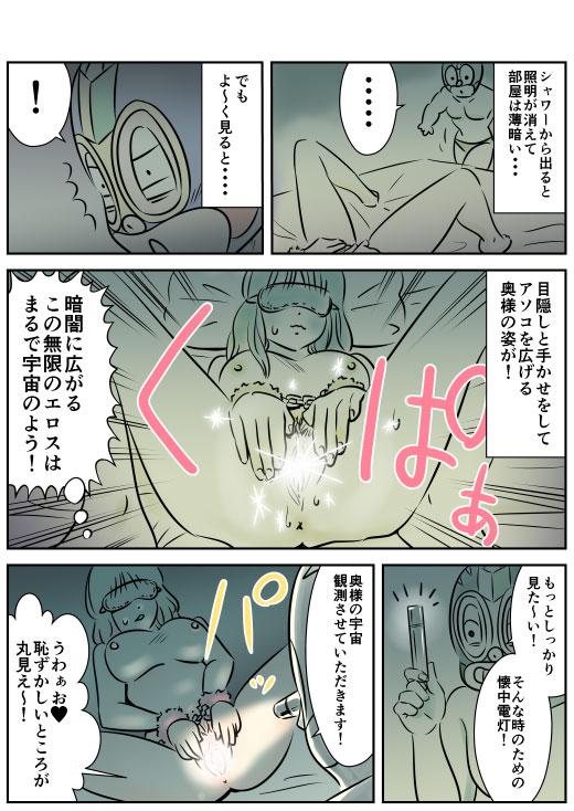 「奥鉄 オクテツ 大阪」の体験漫画
