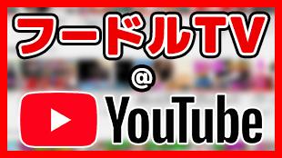 Youtube動画 一覧