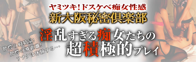 秘密倶楽部グループのコンセプト画像 新大阪秘密倶楽部