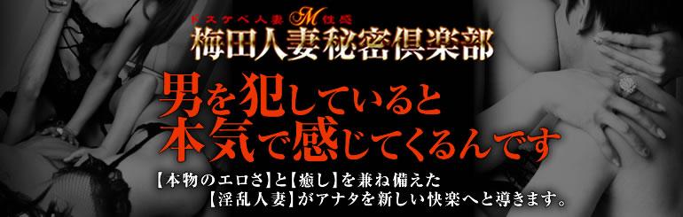 秘密倶楽部グループのコンセプト画像 梅田人妻秘密倶楽部
