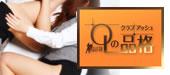 品格グループのコンセプト画像サムネイル OLの品格 クラブアッシュ