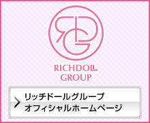 リッチドールグループのオフィシャル