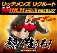 リッチドールグループの男子求人