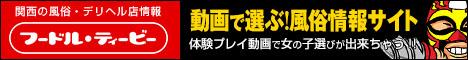 日本橋・千日前の風俗情報満載!フードルTV